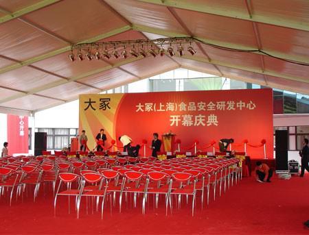 庆典礼仪帐篷
